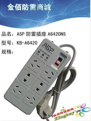 ASP电源防雷插座A6420NS  欢迎广大需求者前来选购