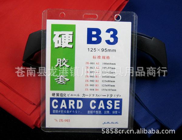 B3硬胶套文件保护套卡片袋B4证件卡套学生证胸卡工作证工牌卡挂绳
