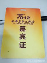 供应订制入场证 嘉宾证 演唱会证 非标卡,pvc贵宾卡 VIP贵宾卡