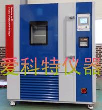 泰克诺斯进口盐雾复合试验箱机维修、湿热盐雾霉菌、TX-SSHT-1000