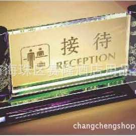 水晶接待牌展示牌 KTV酒店前台指示牌 水晶收银牌 刻字现货代发