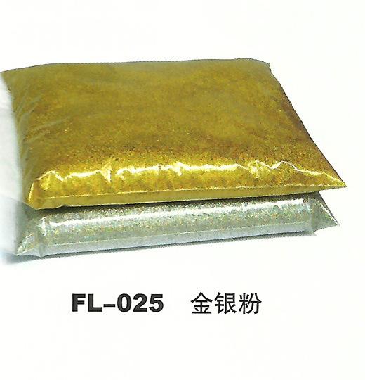 十字绣 绣花 专用金粉 银粉 一斤一包
