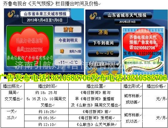 山东电视台齐鲁频道天气预报广告发布电话|齐鲁台 ...