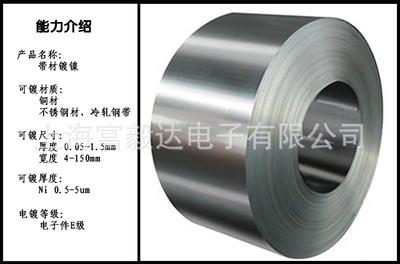 帶材連續鍍鎳加工,寬度可達120mm,專業電鍍廠家
