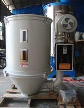 產地番禺花都(注塑機周邊設備)料斗干燥機,不銹鋼塑料干燥機