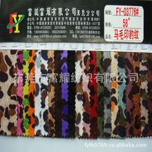 03776廠家直銷豹紋馬毛燙金銀斑馬印花壓膠雙色斑燙金絲馬毛面料
