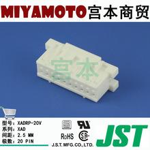 供应 JST/连接器/XADRP-20V/XAD系列/2.5mm间距/双排/公插/20Pin