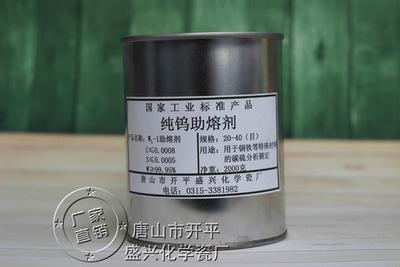 支持在线交易!批发化验室碳硫分析用20-40目钨粒 纯钨助熔剂