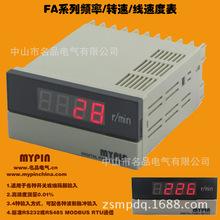 光电式数字转速表 接触测速仪 电机转速表 FA系列