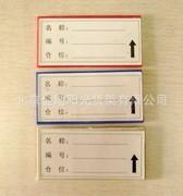 批发磁性标签 商品明细卡 仓库货架标牌加厚强磁塑料标识牌4*10