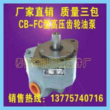 供应CB-FC型高压齿轮油泵