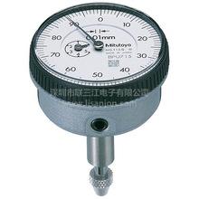 日本三豐Mitutoyo 1160(0-5mm)公制單轉背置活塞型指針式千分表
