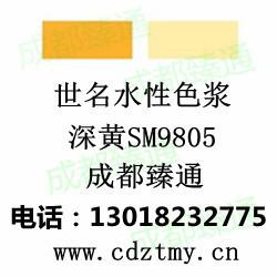 四川成都臻通供应世名深黄SM9805水性色浆