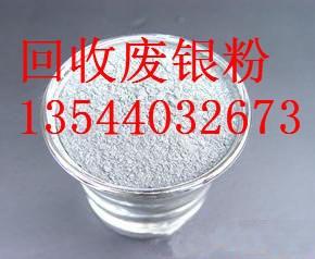 专业购销:废银浆、真空电镀、金银废料、镍角、钨铰丝.高价