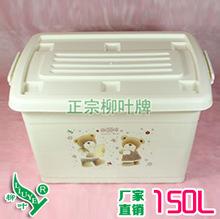 柳叶厂家批发 塑料滑轮整理箱储物 卡通收纳箱大号 150L 周转箱