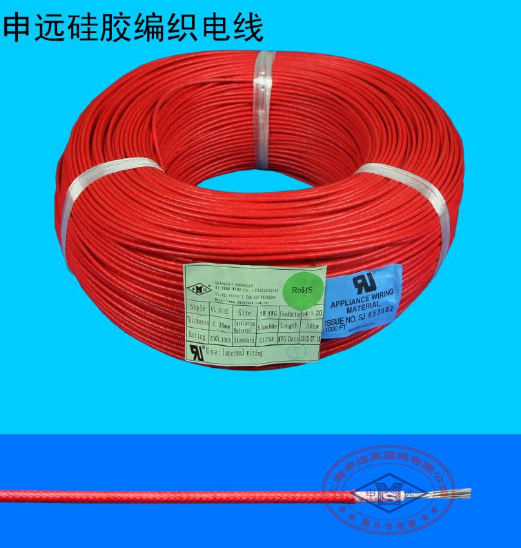 批发供应申远 国标绝缘硅橡胶高温线家庭店铺高温电力电子线