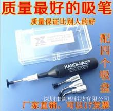 真空吸筆HANDI-VAC真空吸筆 IC真空吸筆BGA拾起器