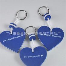 供应商务礼品钥匙扣 EVA钥匙扣 泡沫钥匙扣