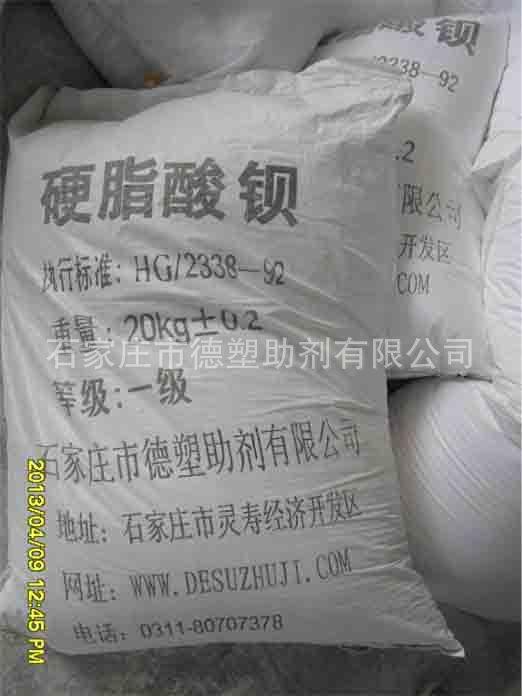 硬脂酸鋇廠家直銷國標產品源頭供應PVC熱穩定劑量大從優