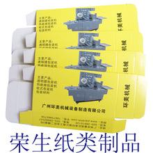 供应机械彩盒包装盒纸盒印刷加工