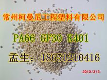 专业生产 增强PA66再生料 尼龙66回料 白色G30 神马气囊丝造粒