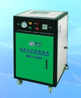 陕西静音空压机 涡旋式空压机WX-1.5HP WXA-0.11/8  1.1KW