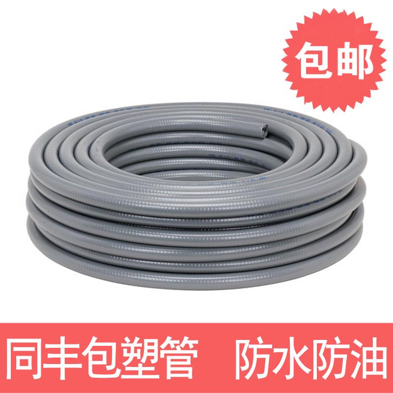 同丰包塑不锈钢软管专业提供单扣双扣优质包塑金属软管造工精细