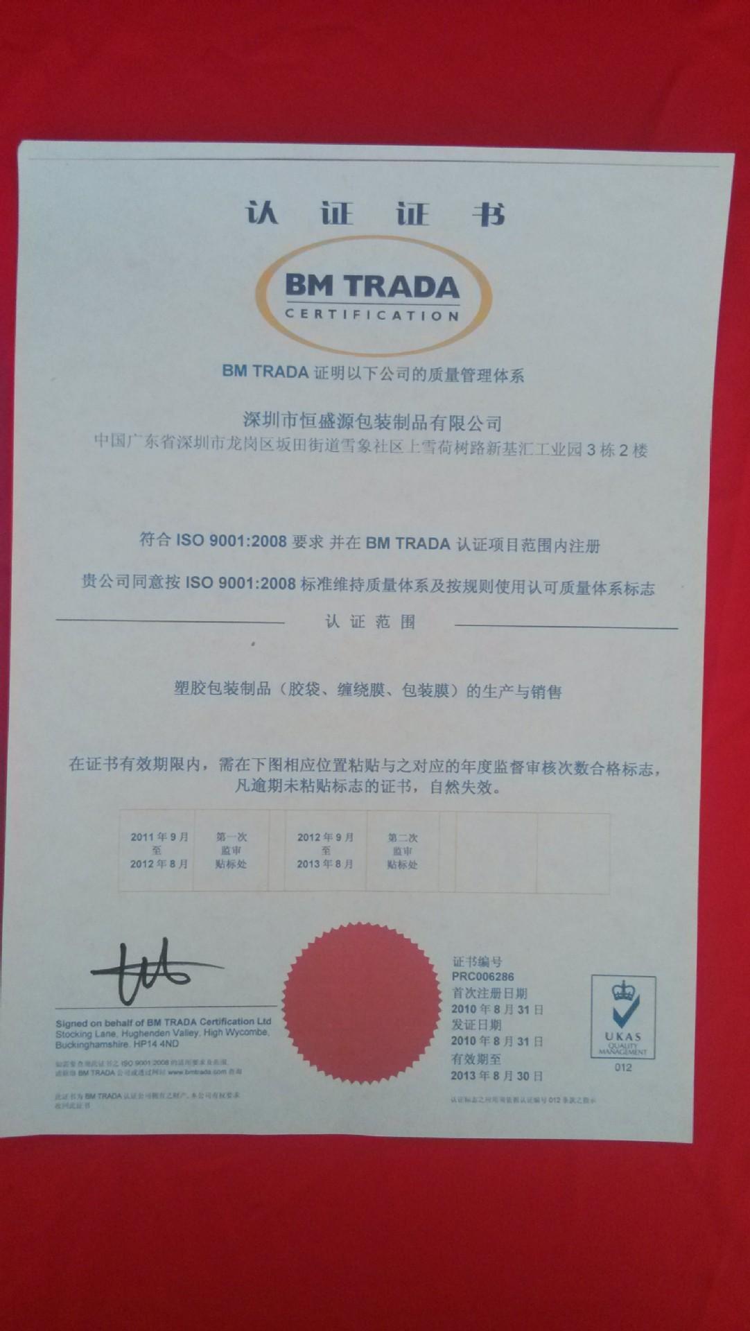ISO 9001 中文
