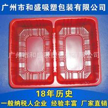一次性吸塑飯盒廠家定做定制食品吸塑包裝吸塑加工