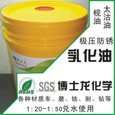 博士龙润滑油 高品质铝合金热轧冷却润滑乳化油 特效防锈乳化油