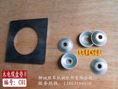 供应木线盘方圆垫片 电缆盘碗型垫片