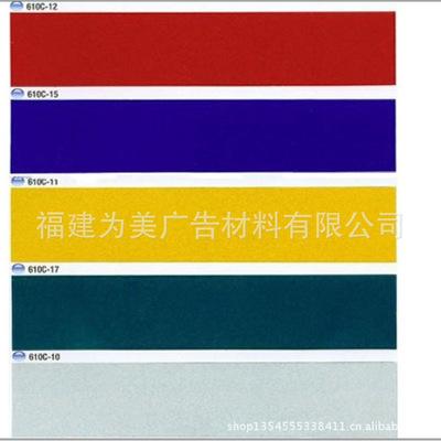 3M代理商/供應3M反光膜/3M貼膜/3M商業級反光膜3M610C-10