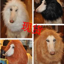 宠物狮子头套假发 宠物发套 狗狗假发 狮子头套 宠物帽 宠物假发
