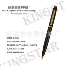 廠家直銷-供應圓珠筆,威斯丁麗茲-卡爾頓酒店筆;可混批