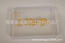 透明海參盒、人參盒、海膽盒、四方盒、阿膠盒、PS塑料盒