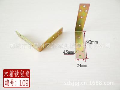 木箱护角|木箱铁护角|木箱L角|木箱直角|木箱护楞