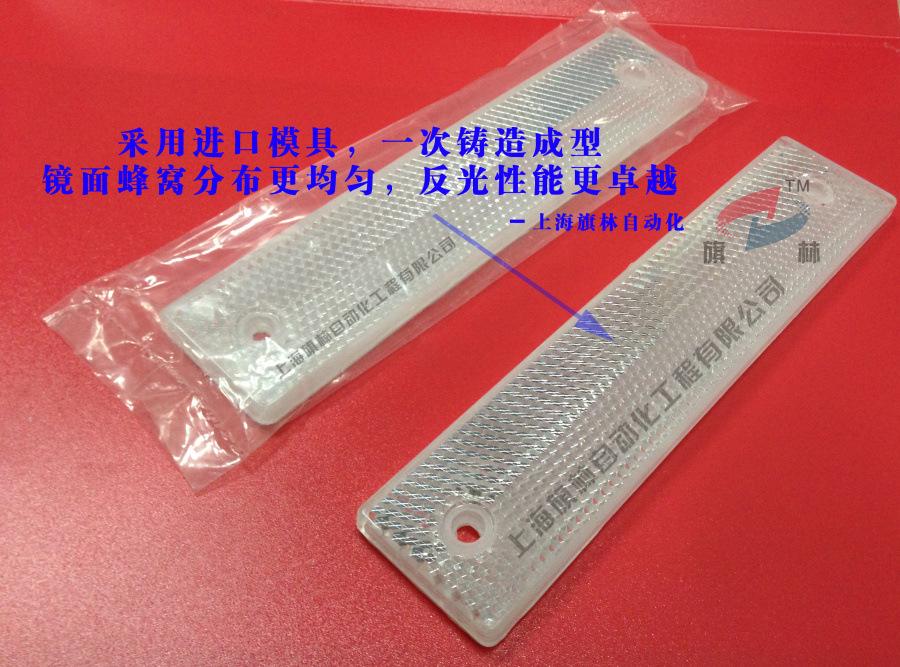 厂家直销反光板 TD-07光电反射板,质保贰年