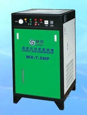 静音空压机 涡旋式空压机WX-7.5HP WXA-0.6/8  5.5KW