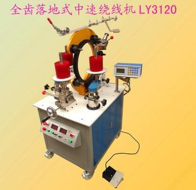供应环形变压器绕线机LY4120  LY3120  环型绕线机
