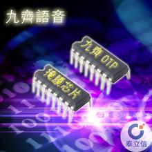 九齐语音芯片 IC NY3D100B 语音OTP订制 语音掩膜芯片