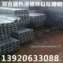 批发零售 国标热浸锌槽钢 优质日标镀锌槽钢 125#热镀锌