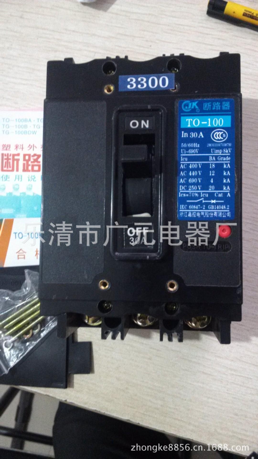 嘉控TO-100BA塑壳式断路器