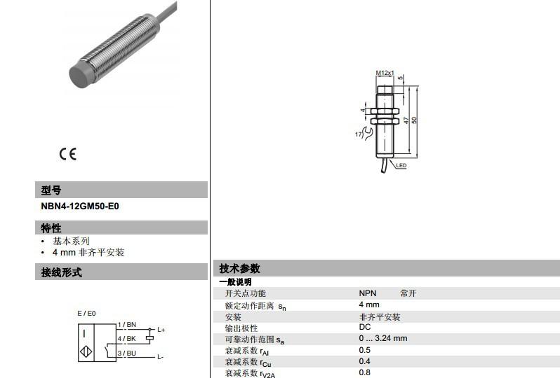 原裝 NBN4-12GM50-EO NBN4-12GM50-E0 倍加福接近開關 電感式接近