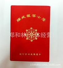 宗教佛教用品法器佛具 五戒證皈依證戒牒證功德證書 在家居士戒牒