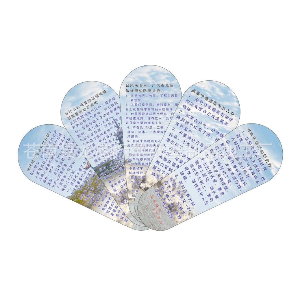 专业生产广告扇,PP广告扇,七折扇,价格优异,欢迎来访。
