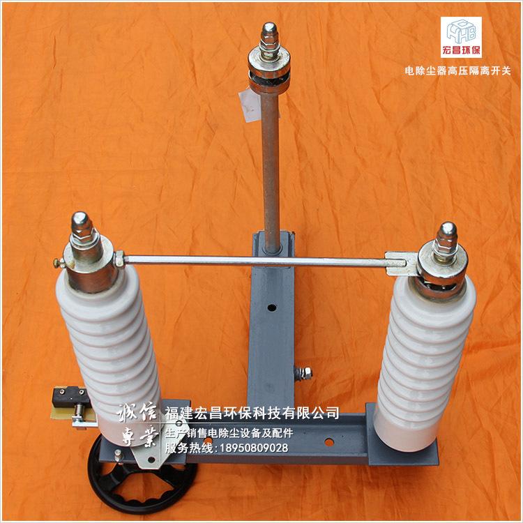 静电除尘器用-直流高压隔离开关 二点式高压隔离开关