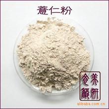 食用 薏仁粉500克  薏米粉 贵州小薏仁而磨 建议可搭配杏仁粉合用