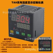 TA7-SNR 大棚溫度控制器|溫室溫度控制儀表|溫控表
