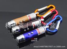 三合一迷你小手電 紅外線激光教學燈/紫外光驗鈔燈/LED小手電