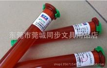 佑威LOCA(UV硬化接着剂)TP-2500F胶(50G)手机维修专用UV胶水